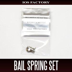 Photo1: [IOS Factory] Cardinal Bail Reinforcing Spring Set (2 pieces)