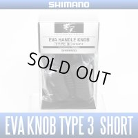 [SHIMANO] YUMEYA EVA Knob TYPE 3 Short (2 pieces) HKEVA