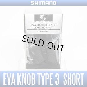 Photo1: [SHIMANO] YUMEYA EVA Knob TYPE 3 Short (2 pieces) HKEVA