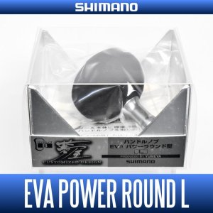 Photo1: [SHIMANO] YUMEYA EVA Handle Knob Power Round-shaped L *HKEVA