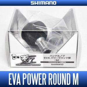 Photo1: [SHIMANO] YUMEYA EVA Handle Knob Power Round-type M-size HKEVA