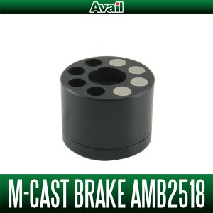 Photo1: [Avail / avail micro-cast brake [AMB2518 (avail made spool · AMB2518TR only model)