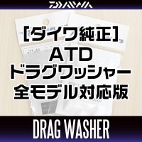 [Daiwa genuine] spinning reel ATD drag washer all models compatible version