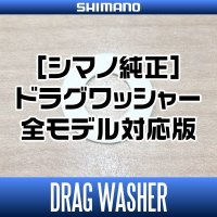 [Shimano genuine] spinning reel drag washer all models compatible version