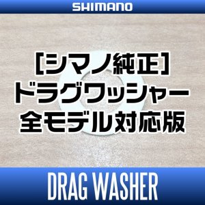 Photo1: [Shimano genuine] spinning reel drag washer all models compatible version