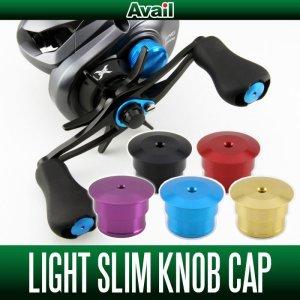 Photo1: 【Avail】 SHIMANO Light Slim Handle Knob Cap for 15 ALDEBARAN,16 Scorpion - 1 piece