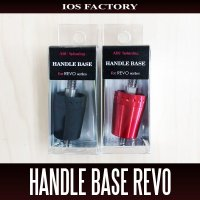 [IOS Factory] ABU REVO spinning handle base