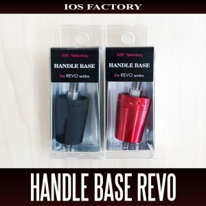 Photo1: [IOS Factory] ABU REVO spinning handle base