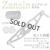 [Engine] Zansin Handle ZH86 Complete Set (with Carbon knobs)