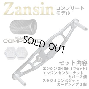 Photo1: [Engine] Zansin Handle ZH86 Complete Set (with Carbon knobs)