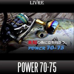 Photo1: [LIVRE] POWER 70-75 Jigging & Casting Power Handle