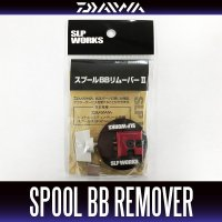 [Daiwa genuine] SLP WORKS Spool BB Remover II