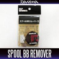 [Daiwa genuine] SLP WORKS Spool BB Remover II
