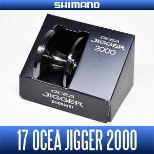 Photo3: [Shimano genuine] 17 OCEA JIGGER genuine spare spool various sizes (17OCEA JIGGER)