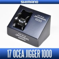 [Shimano genuine] 17 Oshiajiga genuine spare spool various sizes (17OCEA JIGGER)