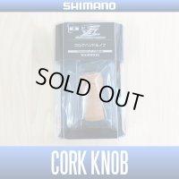 [SHIMANO] YUMEYA Cork Handle Knob (1 pieces) *HKCK