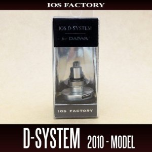 Photo2: [IOS Factory] D-System (for DAIWA drag tuning kit)