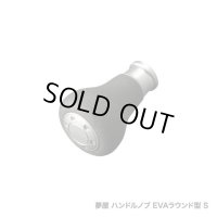 [SHIMANO genuine product] YUMEYA EVA Handle Knob Round-shaped S *HKEVA