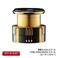 【SHIMANO】 Yumeya custom spool 1000/1000 N2010 spool (Cardiff color)