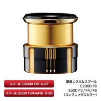 【SHIMANO】Yumeya custom spool C2000 F6 / 2500 F3 / 2500 F4 / 2500 F6 spool (complex color)
