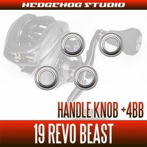 Photo2: [ABU] Handle Knob Bearing Kit(+4BB) for 19 REVO BEAST [Bass Fishing, Big Bait]