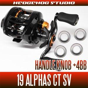Photo1: [Daiwa] 19 Alfaz CT SV handle knob bearing tuning kit (+ 4BB) (Bass Fishing Bait finesse)