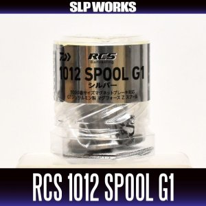 Photo2: [DAIWA genuine product] RCS 1012 Spool G1 SILVER (equipped with Mag Force Z / made of duralumin) *2019 model year