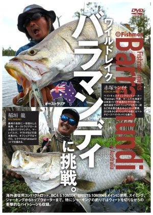 Photo1: [Fishman / Fishman] ★ New Products ★ FishmanDVD ~ barramundi in Australia