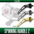[Avail] Spinning Handle 2 for SHIMANO (HDSP-S2)
