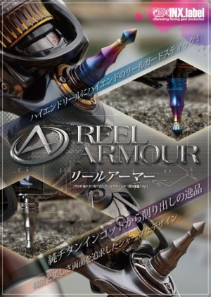 Photo3: 【INX.label】REEL ARMOUR [TB340] Pure Titanium Machined Reel Stick