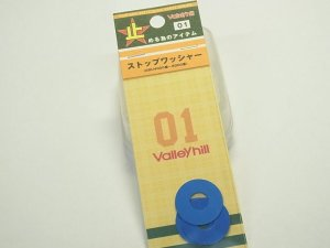 Photo1: [Valleyhill / B Trap] Ver.1 No.5152 Stop Washer (for ABU)