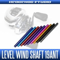 [SHIMANO] Level Wind Shaft 19ANT (19 Antares 04 Scorpion Mg1000 · 00 Scorpion 1000 compatible)