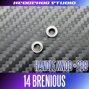 Photo2: [SHIMANO] Handle Knob Bearing Kit for 14 Brenious (+2BB)