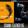[LIVRE] CRANK Feather 95 Handle *LIVHASH