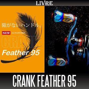 Photo1: [LIVRE] CRANK Feather 95 Handle *LIVHASH