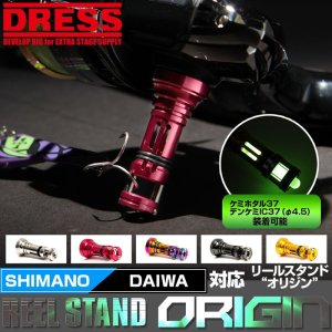 Photo1: [DRESS] reel stand origin