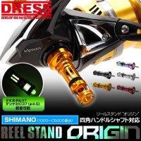 [DRESS] reel stand origin Shimano square handle shaft model
