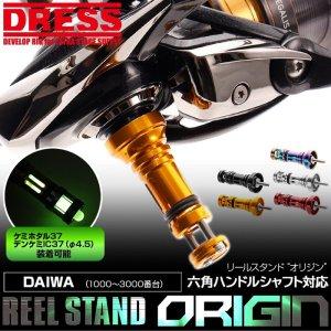 Photo1: [DRESS] reel stand origin Daiwa hexagonal handle shaft model