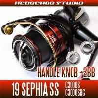 19SEPHIA SS  C3000S, C3000SHG,  Handle Knob Bearing Kit (+ 2BB)