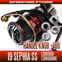 19SEPHIA SS  C3000SDH, C3000SDHHG  (double handle) ,  Handle Knob Bearing Kit (+ 4BB)