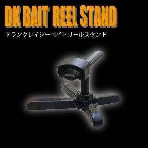 Photo1: [DRANCKRAZY] DK bait reel stand