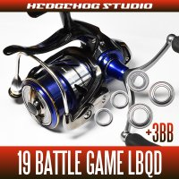 19 BATTLE GAME LBQD for MAX10BB full bearing tuning kit [Monkey fishing, squid]