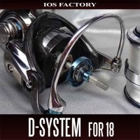[IOS Factory]  D-System Drag Tuning Kit (for DAIWA 2018 year model)