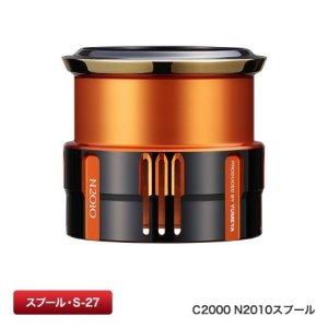 Photo2: [SHIMANO] YUMEYA Custom Spool 1000 N4010/C2000 N2010 Spool (Soare Color)