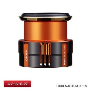 Photo1: [SHIMANO] YUMEYA Custom Spool 1000 N4010/C2000 N2010 Spool (Soare Color)