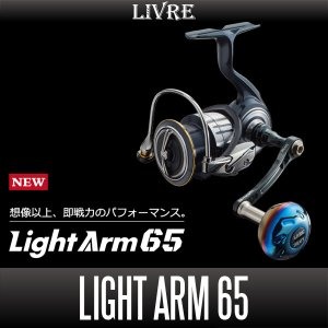 Photo1: [LIVRE] Light Arm 65 Single Handle