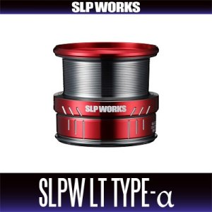 Photo1: [DAIWA/SLP WORKS] SLPW LT TYPE-α spool(RED)