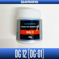 [SHIMANO genuine product] Drag Grease DG12 for SW Spinning Reels [DG-1]