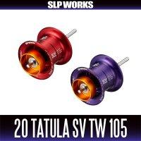 [Daiwa / SLP WORKS] 20 TATULA SV TW 105 spool