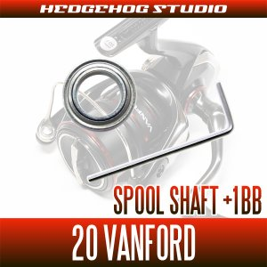 Photo2: [Shimano] 20 Vanford C2000S, C2000SHG, C2500SHG, 2500S, 2500SHG, C3000, C3000SDH, C3000HG, C3000XG, 3000MHG Spool Shaft 1BB Specification Tuning Kit [M size]
